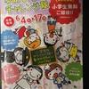 ☆夏休みのチャレンジプログラム☆阪急阪神 ゆめ・まちチャレンジ隊!!!