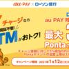 auPAYにローソン銀行ATMからの現金チャージで3000Pontaポイントがもらえるキャンペーン