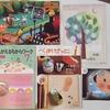 Z会幼児コース(年少向け)7月号が届いたよ。