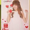 久保ユリカの献血お礼メッセージを聞きに行こう! 奈良県赤十字血液センターの献血応援コラボ
