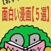 【おすすめ】家にある面白い漫画5選【名作やマイナー】