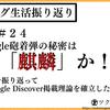 雑談#24 Google砲着弾の秘密は「麒麟」か!?12月を振り返ってGoogle Discover掲載理論を確立したい1月