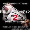 PS1「SIMPLE 1500 THE ガンシューティング2」レビュー!西部劇に忍者が飛び出すファンタジーガンシュー!