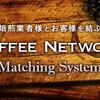 コーヒーネットワーク(兼松)が、コモディティーコーヒー生豆の取り扱いも開始してくれました【2016年から】
