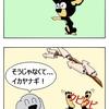 【クピレイ犬漫画】ネコヤナギとイヌヤナギ