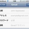 iPhoneとGoogleCalendarを同期する3つの方法の比較