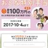 (え?申請するだけで毎日【現金3万円】が貰えるの?)