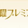 ドラマ「新 京都殺人案内」2/9 感想まとめ