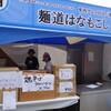 関ヶ原合戦まつり2018 東西グルメ対決「麺の陣」@岐阜:関ヶ原町役場周辺