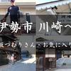 【伊勢】川崎の船着場の雰囲気が良すぎる!地元民がオススメする伊勢観光スポット!