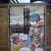 本日より弥彦神社菊まつり(11/1〜11/24)[新潟県西蒲原郡弥彦村]
