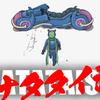 オレカバトル:新7章 ナタタイシと中国奇書スターシステム