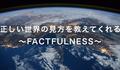 正しい世界の見方を教えてくれる 〜FACTFULNESS〜
