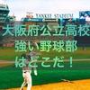 大阪府公立高校の中で「強い野球部」をランキング形式で発表!
