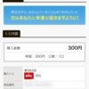 ジャンボ系宝くじの購入について(1月29日 BIGの速報結果)