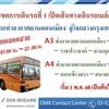 バンコクの空港から新たな交通機関