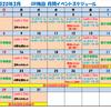 【3月イベントスケジュールです❢】