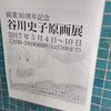 """リベストギャラリー創""""谷川史子画業30周年記念「谷川史子原画展」""""感想。"""