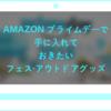 【2018年版】Amazon プライムデーにあやかって手に入れておきたいフェス・アウトドアグッズ