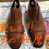 【革靴の手入れ】~初心者でもできる革靴の手入れ方法と手入れの道具 おすすめのブラシ、クリームをご紹介~