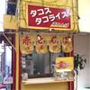 沖縄本島ブックオフ支店全制覇ツアー その9