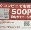 電子マネー「楽天Edy」を Amazonギフト券に交換する準備(カードリーダー購入)