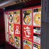 【出張飯】飲食店不毛地帯の品川駅のオアシス 品達にてランチを済ます