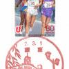 【風景印】銀座郵便局(2020.3.1押印)