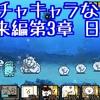 【プレイ動画】未来編第3章 日本