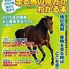 2015.04 走る馬の見方がわかる本 POG・クラブ馬選びに役立つ