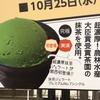【浅草壽々喜園×ななや】世界で一番濃い抹茶ジェラート。あべの近鉄百貨店【東京博覧会】にて実食