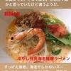 インスタグラムストーリー #72 麺屋OK