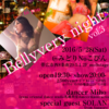 【帯広・満員御礼!】Bellyvery night vol.3❤