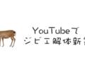 【ハンター初心者必読】シカやイノシシの解体をYouTubeで学ぼう!