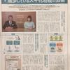 読売新聞に舌下免疫療法に関する全面広告掲載!