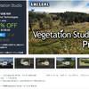 【Vegetation Studio Pro】セットアップ編 - プロシージャルな景観生成と、大量の草木を高速にレンダリングする最適化!地形デザインの大人気アセットを開拓