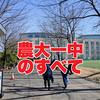 東京農業大学一中のすべて