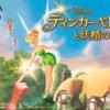 ティンカーベルと妖精の家はhuluフールー,Netflixで視聴できるか?
