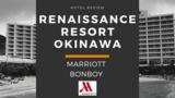 沖縄はオフシーズンに行っても楽しめる。ルネッサンスオキナワリゾート【滞在記】