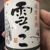 不朽のロングセラー!岩手県『雪っこ 活性原酒』をいただきました。濃醇なのに飲みやすい冬季限定のにごり酒です。