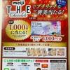 仁科百貨店×明治 meiji THE Chocolate ・ meiji THE でプチリッチご褒美当たる! 3/14〆