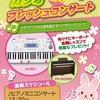3/28(土)カシオ春のフレッシュコンサート開催!