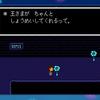 UNDERTALE プレイ日記25 「願いの間」