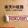 【読書感想】日経ビジネス『楽天の岐路』を読んで