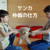 【乳幼児】兄弟喧嘩の仲裁の仕方