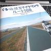 【感想】埼玉県のサイクリングが楽しくなる「ぐるっと埼玉サイクリングルート100」