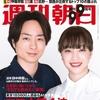 週刊朝日 2021年 4/16 増大号の表紙に櫻井翔さん登場!