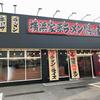 横浜家系ラーメン 鶴乃家(南区)豚骨醤油味玉ラーメン