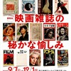 2019/11/21 02 国立映画アーカイブ「映画雑誌の秘かな楽しみ」