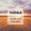 【田島のお知らせ】